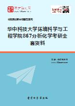 2019年华中科技大学环境科学与工程学院867分析化学考研全套资料