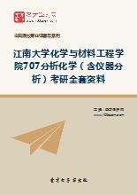 2019年江南大学化学与材料工程学院707分析化学(含仪器分析)考研全套资料