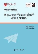 2020年南京工业大学815分析化学考研全套资料
