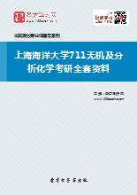 2018年上海海洋大学711无机及分析化学考研全套资料