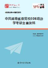 2019年中共湖南省委党校806政治学考研全套资料