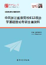 2018年中共浙江省委党校612政治学基础理论考研全套资料