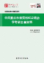 2021年中共重庆市委党校612政治学考研全套资料