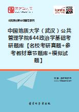 2019年中国地质大学(武汉)公共管理学院644政治学基础考研题库【名校考研真题+参考教材章节题库+模拟试题】