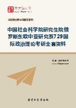 2019年中国社会科学院研究生院俄罗斯东欧中亚研究系729国际政治理论考研全套资料