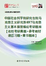 2018年中国社会科学院研究生院马克思主义研究系697马克思主义基本原理概论考研题库【名校考研真题+参考教材课后习题+章节题库】