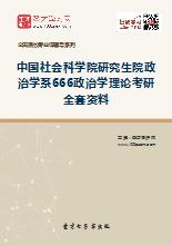 2019年中国社会科学院研究生院政治学系666政治学理论考研全套资料