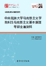 2019年中央民族大学马克思主义学院621马克思主义基本原理考研全套资料