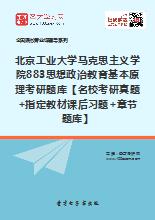 2019年北京工业大学马克思主义学院883思想政治教育基本原理考研题库【名校考研真题+指定教材课后习题+章节题库】
