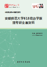 2019年安徽师范大学613政治学原理考研全套资料