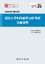 2019年武汉大学653数学分析考研全套资料