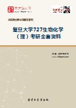 2019年复旦大学727生物化学(理)考研全套资料