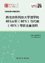 2018年西北农林科技大学理学院601分析(60%)与代数(40%)考研全套资料