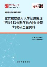 2019年北京航空航天大学经济管理学院431金融学综合[专业硕士]考研全套资料