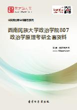 2018年西南民族大学政治学院807政治学原理考研全套资料