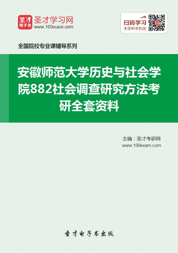 2020年安徽师范大学历史与社会学院882社会调查研究方法考研全套资料