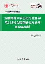 2018年安徽师范大学历史与社会学院882社会调查研究方法考研全套资料