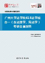 2019年广州大学法学院615法学综合一(含法理学、宪法学)考研全套资料