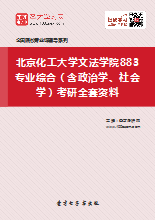 2019年北京化工大学文法学院883专业综合(含政治学、社会学)考研全套资料