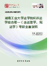2018年湖南工业大学法学院615法学综合卷一(含法理学、宪法学)考研全套资料