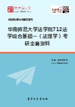 2018年华南师范大学法学院712法学综合基础一(法理学)考研全套资料