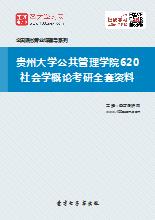2018年贵州大学公共管理学院620社会学概论考研全套资料