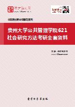 2018年贵州大学公共管理学院621社会研究方法考研全套资料