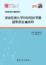 2019年河北经贸大学802经济学基础考研全套资料