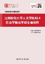 2019年江西财经大学人文学院614社会学概论考研全套资料