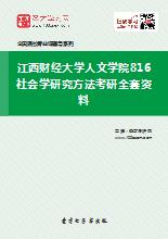 2019年江西财经大学人文学院816社会学研究方法考研全套资料