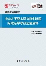 2019年中山大学亚太研究院919国际政治学考研全套资料