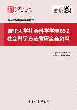 2020年清华大学社会科学学院652社会科学方法考研全套资料