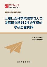 2019年上海社会科学院城市与人口发展研究所662社会学概论考研全套资料