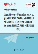 2019年上海社会科学院城市与人口发展研究所662社会学概论考研题库【名校考研真题+指定教材课后习题+章节题库】