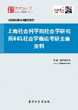 2019年上海社会科学院社会学研究所661社会学概论考研全套资料