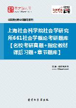 2019年上海社会科学院社会学研究所661社会学概论考研题库【名校考研真题+指定教材课后习题+章节题库】