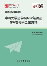2018年中山大学法学院632经济法学A卷考研全套资料