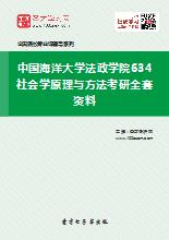 2019年中国海洋大学法政学院634社会学原理与方法考研全套资料