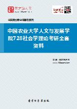 2019年中国农业大学人文与发展学院728社会学理论考研全套资料