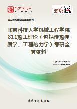 2019年北京科技大学机械工程学院811热工理论(包括传热传质学、工程热力学)考研全套资料