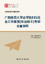2019年广西师范大学法学院331社会工作原理[专业硕士]考研全套资料