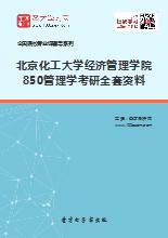 2020年北京化工大学经济管理学院850管理学考研全套资料