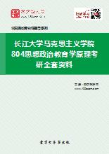 2020年长江大学马克思主义学院804思想政治教育学原理考研全套资料