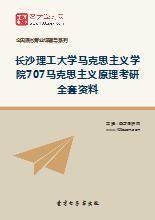 2020年长沙理工大学马克思主义学院707马克思主义原理考研全套资料
