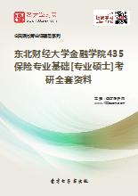 2019年东北财经大学金融学院435保险专业基础[专业硕士]考研全套资料