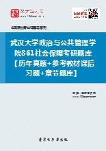 2018年武汉大学政治与公共管理学院861社会保障考研题库【历年真题+参考教材课后习题+章节题库】