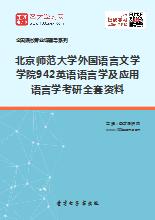2019年北京师范大学外国语言文学学院942英语语言学及应用语言学考研全套资料