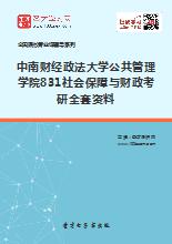 2019年中南财经政法大学公共管理学院831社会保障与财政考研全套资料