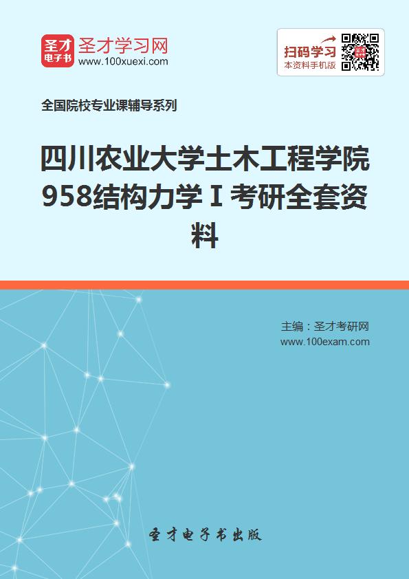 四川农业大学好不好 958结构力学Ⅰ考研的整套(教材