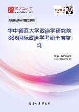 2020年华中师范大学政治学研究院886国际政治学考研全套资料